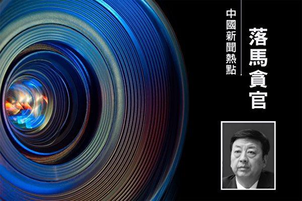 陝西前副省長馮新柱,以受賄罪被判處有期徒刑15年,罰款700萬元。(大紀元合成)