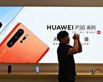 台湾最大的电信商中华电信表示,该公司已经不再进货华为手机,等上架现有手机售完后便不再供应。(Hector Retamal/AFP/Getty Images)