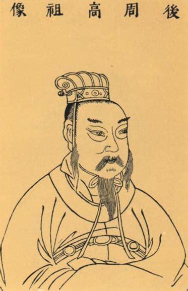 後周高祖郭威像,出自《三才圖會》。(公有領域)