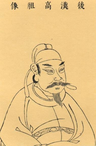 后汉高祖刘知远像,出自《三才图会》。(公有领域)
