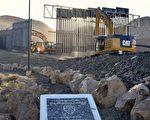 2019年5月24日,非营利组织我们建墙(We Build the Wall)在德克萨斯州埃尔帕索市区建造了新的边界墙。(我们建墙提供)