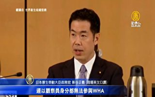 台美卫生部长谈建立沟通管道 日本WHA挺台