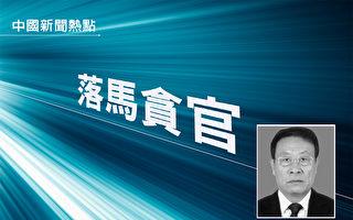 鄂尔多斯厅官王凤山被控四罪 受贿上千万