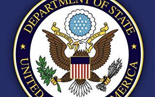 美国务院年度报告 批中共严重打压宗教自由