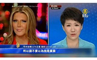 笑谈国事:中美主播辩论像中共诡辩术教学片
