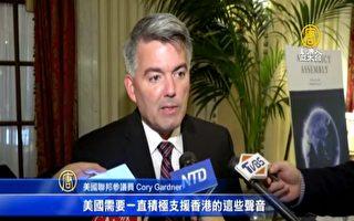 監督香港政策法 美議員﹕將舉辦聽證