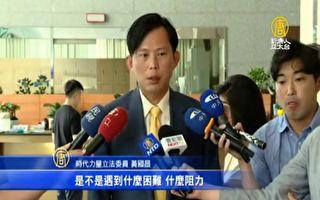 黄国昌:中天未履换照条件 NCC应依法废照