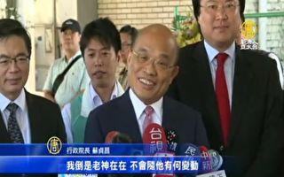 韩呛登革热算你的 苏揆:市长你当 责任我扛?