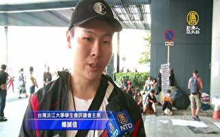 港生围政总!台湾学生全纪录一国两制真相