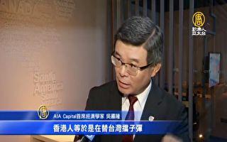 香港成台湾壁垒 G20美中谈判 人权议题成主轴