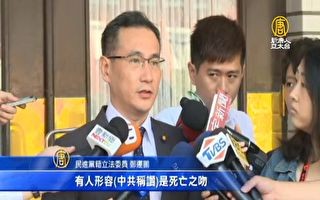 國台辦批台灣「反紅媒」立委酸越背書越黑