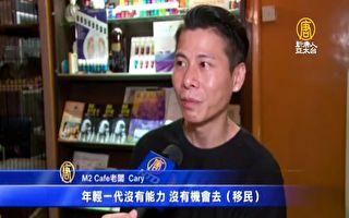 """响应罢市""""反送中""""港商:因为爱香港"""