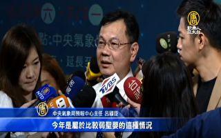 颱風季來臨 氣象局:侵台颱風預估3到5個