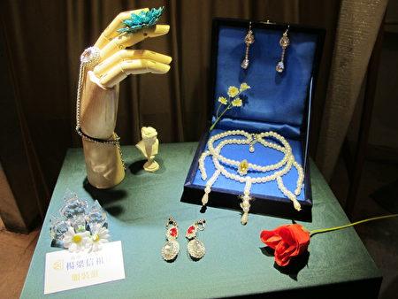 美术科服装设计组的杨梁信祖同学,特别为妈妈打造的一整套的首饰品,包括项链、戒指、耳环和手链。
