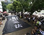 """香港罢工罢课""""反送中"""" 促林郑下台"""