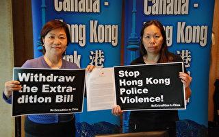 港加聯促特魯多G20關注香港反送中