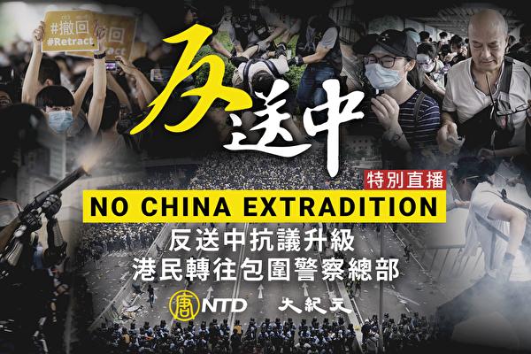 【直播】中环集会后 大批港人转围警察总部