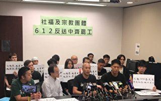 香港逾50社福及宗教团体612罢工 促撤恶法