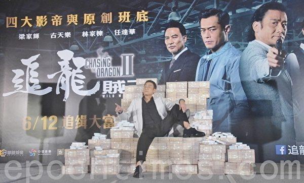 梁家辉6月11日在台北出席电影《追龙II:贼王》记者会