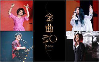 金曲30推出微纪录片 专访70组音乐人