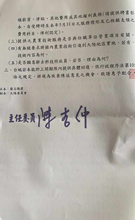 福建台籍科技特派员引争议 农委会约谈16人