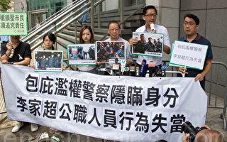香港民阵投诉警方使用过度武力
