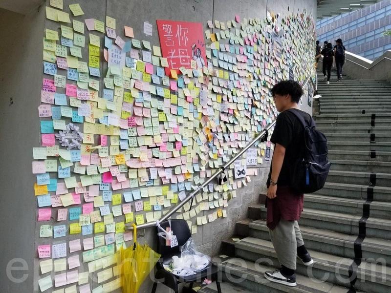 """5年前雨伞运动期间首次出现的""""金钟连侬墙""""又再次贴满各式写有各种诉求的便利贴和标语。(宋碧龙/大纪元)"""