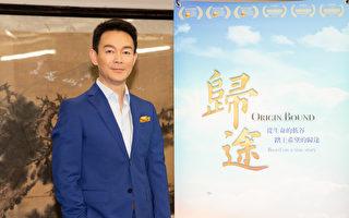 《归途》台湾首试映 观众赞影片触动人心