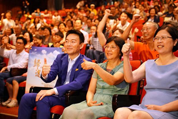 电影《 归途》台湾首映 观众赞影片触动人心