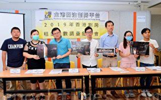 香港调查指㓥房租金指数 升7.7%高于私楼