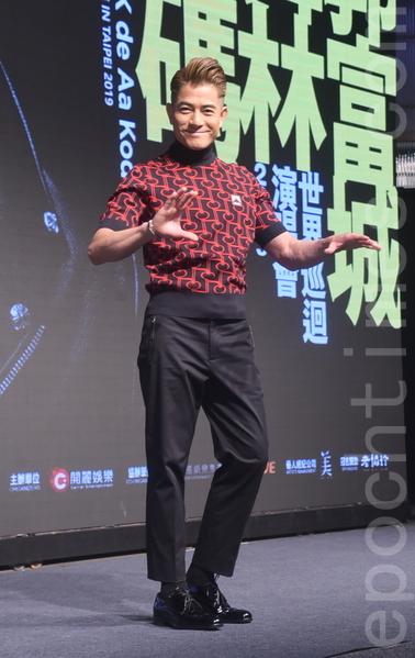 郭富城2019台北场演唱会记者会