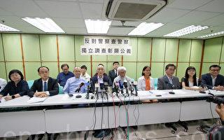 跨界別促獨立調查香港6.12衝突