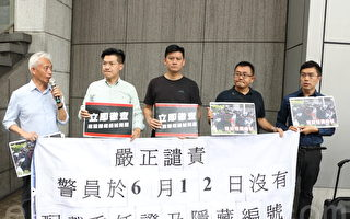 香港民主派议员要求调查无配戴委任证警员