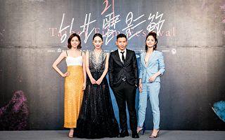 为台北电影节揭幕 《灼人秘密》亚洲首映