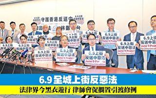 香港6.9全城上街反恶法