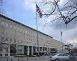 美国国务院报告:中共破坏环境11条恶行