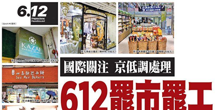 【翻牆必看】抗惡法 香港全城啟動「三罷」