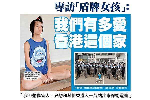 """专访""""盾牌女孩"""":我们有多爱香港这个家"""