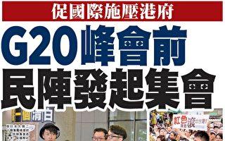 G20峰會前 民陣再集會促國際對港府施壓
