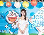 "2019""JCB夏日游樂祭""郭書瑤"
