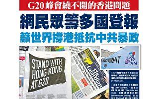 港民众筹在多国登公开信 吁G20关注反送中