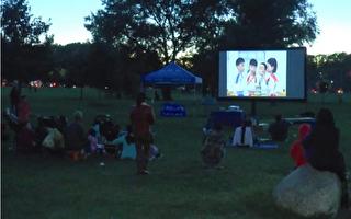 每逢夏季紐約市有很多公園放映免費電影供廣大市民觀看(大紀元資料)