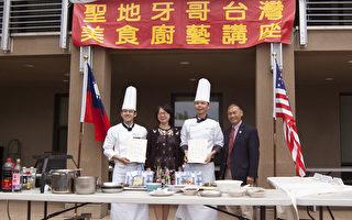 台灣美食巡迴講座聖地亞哥傳廚藝