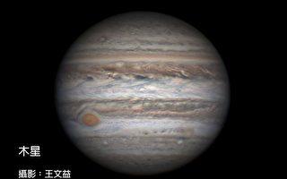 木星,木星衝,大紅斑,天文館,太陽系