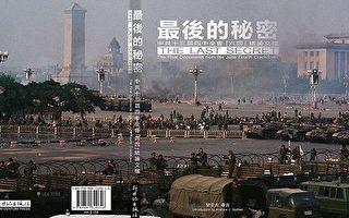 中共屠城后高层表态 王震:杀一批 判一批