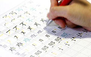 普通话成澳第二大语言 维州学校学习中文者大增