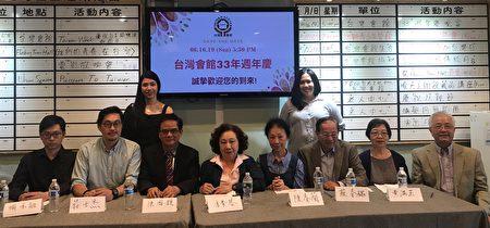 """台湾会馆宣布6月16日举办成立33周年的餐会,届时""""国家宝藏""""计划将到场揭秘在美台湾档案的挖掘。"""