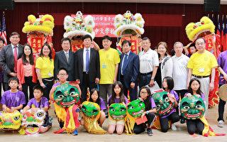北加州中文學校聯合會 「中華文化夏令營」令人難忘今朝