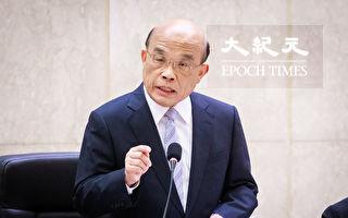 """挺""""反送中"""" 苏揆:台湾不能为小利步港后尘"""