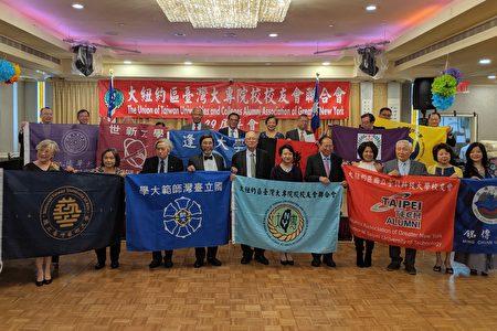 大紐約地區臺灣大專院校校友會聯合會的嘉賓與該校的校旗合影。